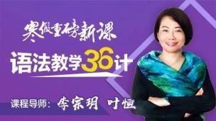 李宗玥语法教学36计公开课